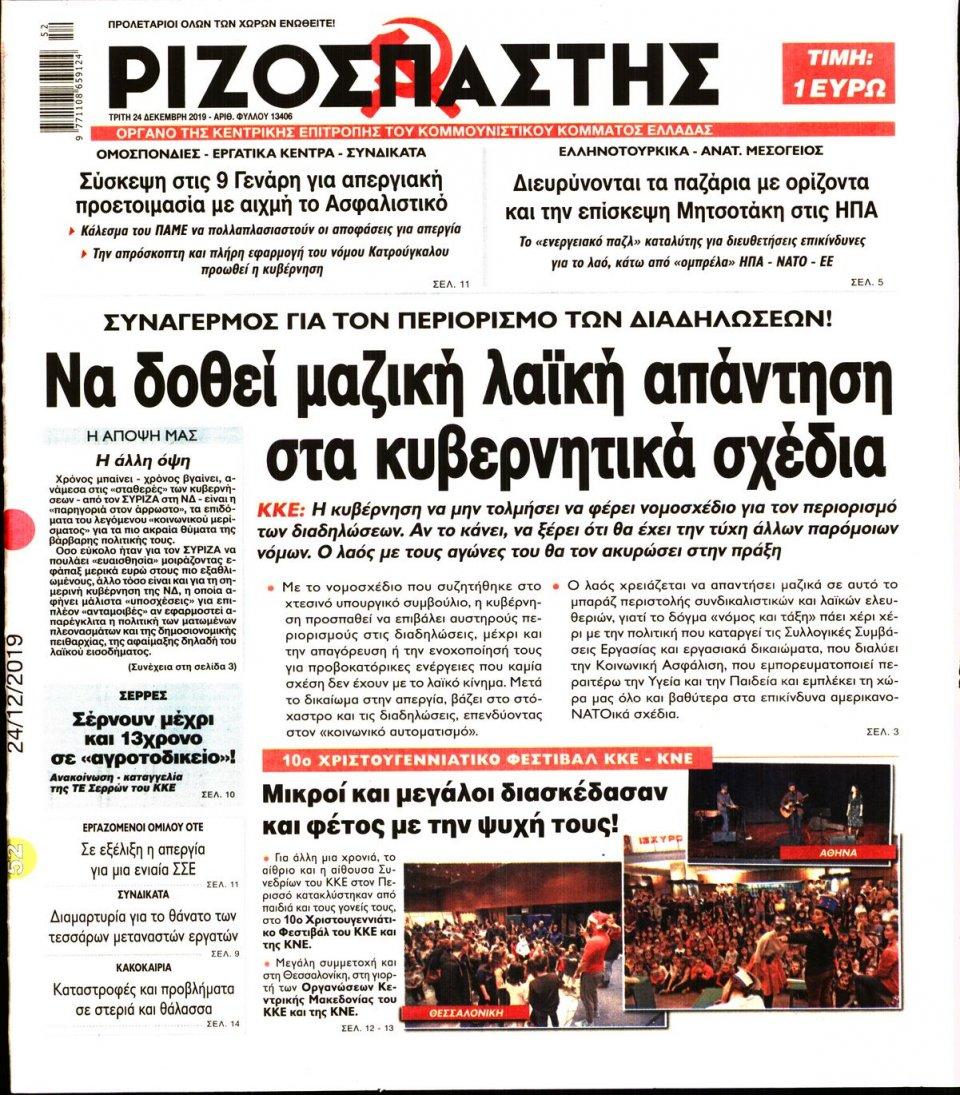 Πρωτοσέλιδο Εφημερίδας - ΡΙΖΟΣΠΑΣΤΗΣ - 2019-12-24