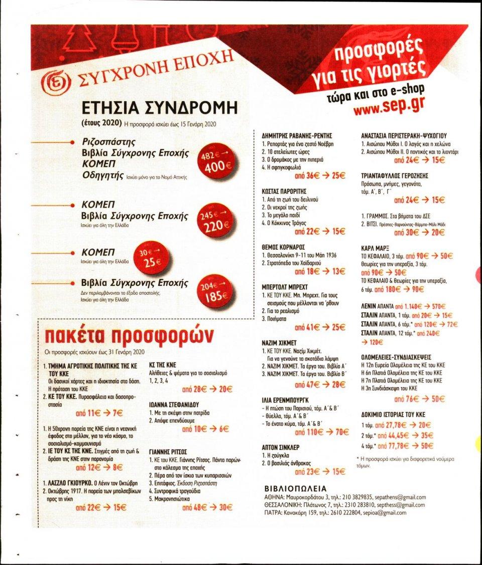 Οπισθόφυλλο Εφημερίδας - ΡΙΖΟΣΠΑΣΤΗΣ - 2019-12-24