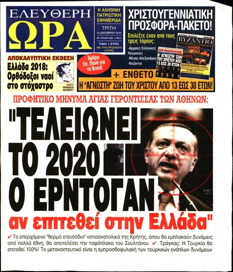 Πρωτοσέλιδο Εφημερίδας - ΕΛΕΥΘΕΡΗ ΩΡΑ - 2019-12-24