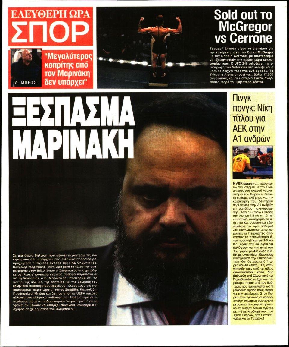 Οπισθόφυλλο Εφημερίδας - ΕΛΕΥΘΕΡΗ ΩΡΑ - 2019-12-24