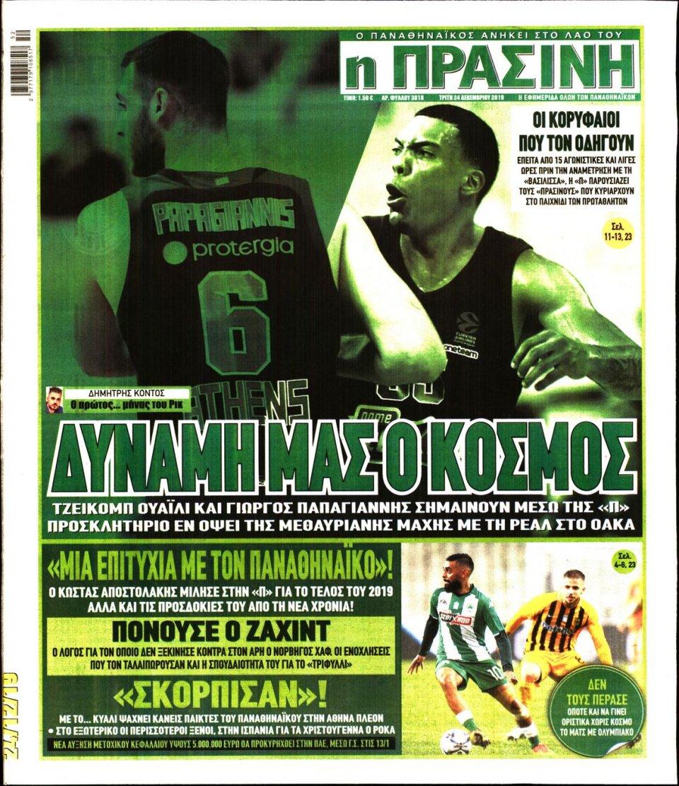 Πρωτοσέλιδο Εφημερίδας - ΠΡΑΣΙΝΗ - 2019-12-24