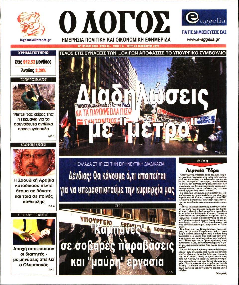 Πρωτοσέλιδο Εφημερίδας - Ο ΛΟΓΟΣ - 2019-12-24
