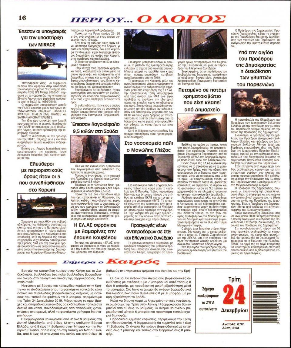 Οπισθόφυλλο Εφημερίδας - Ο ΛΟΓΟΣ - 2019-12-24