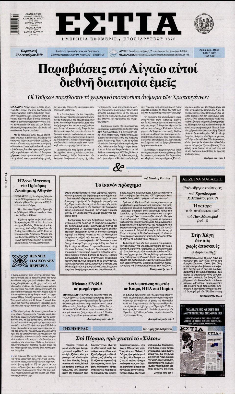 Πρωτοσέλιδο Εφημερίδας - ΕΣΤΙΑ - 2019-12-27