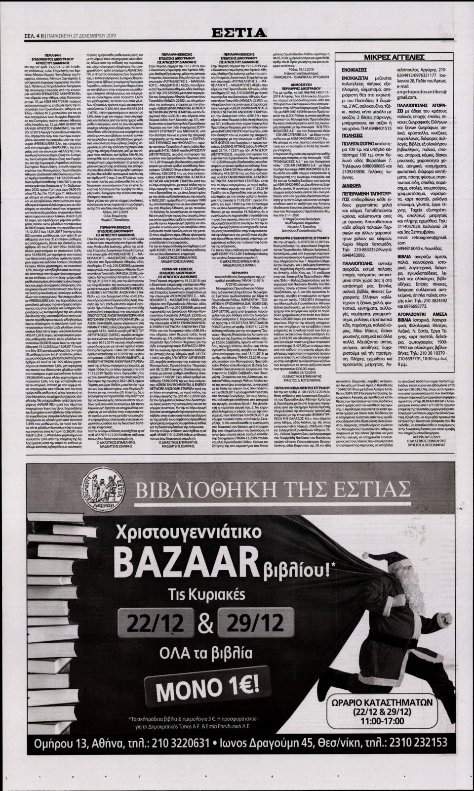Οπισθόφυλλο Εφημερίδας - ΕΣΤΙΑ - 2019-12-27