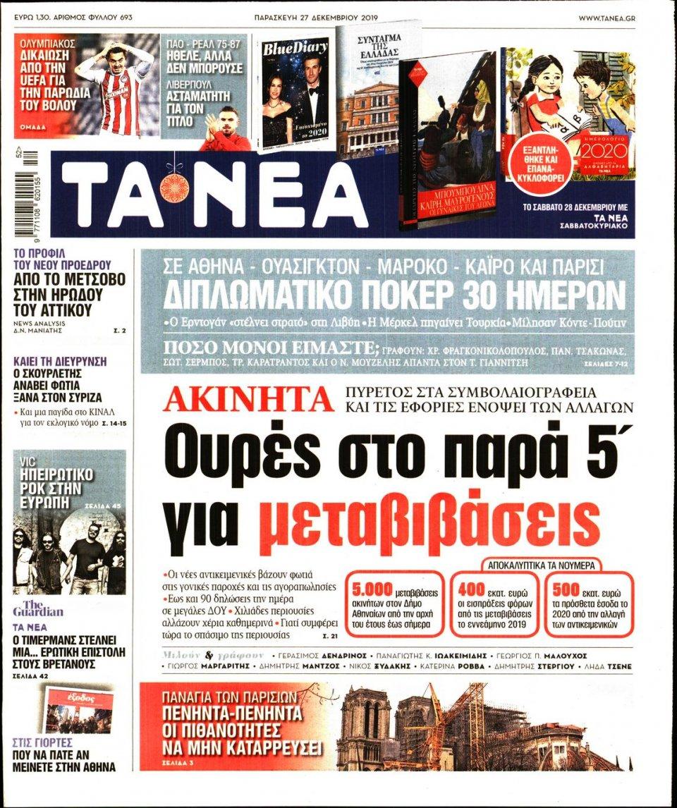 Πρωτοσέλιδο Εφημερίδας - ΤΑ ΝΕΑ - 2019-12-27