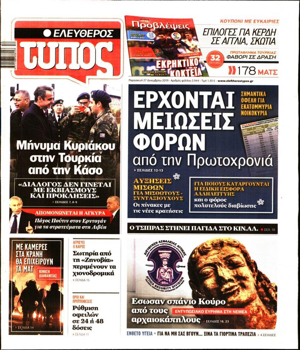 Πρωτοσέλιδο Εφημερίδας - ΕΛΕΥΘΕΡΟΣ ΤΥΠΟΣ - 2019-12-27