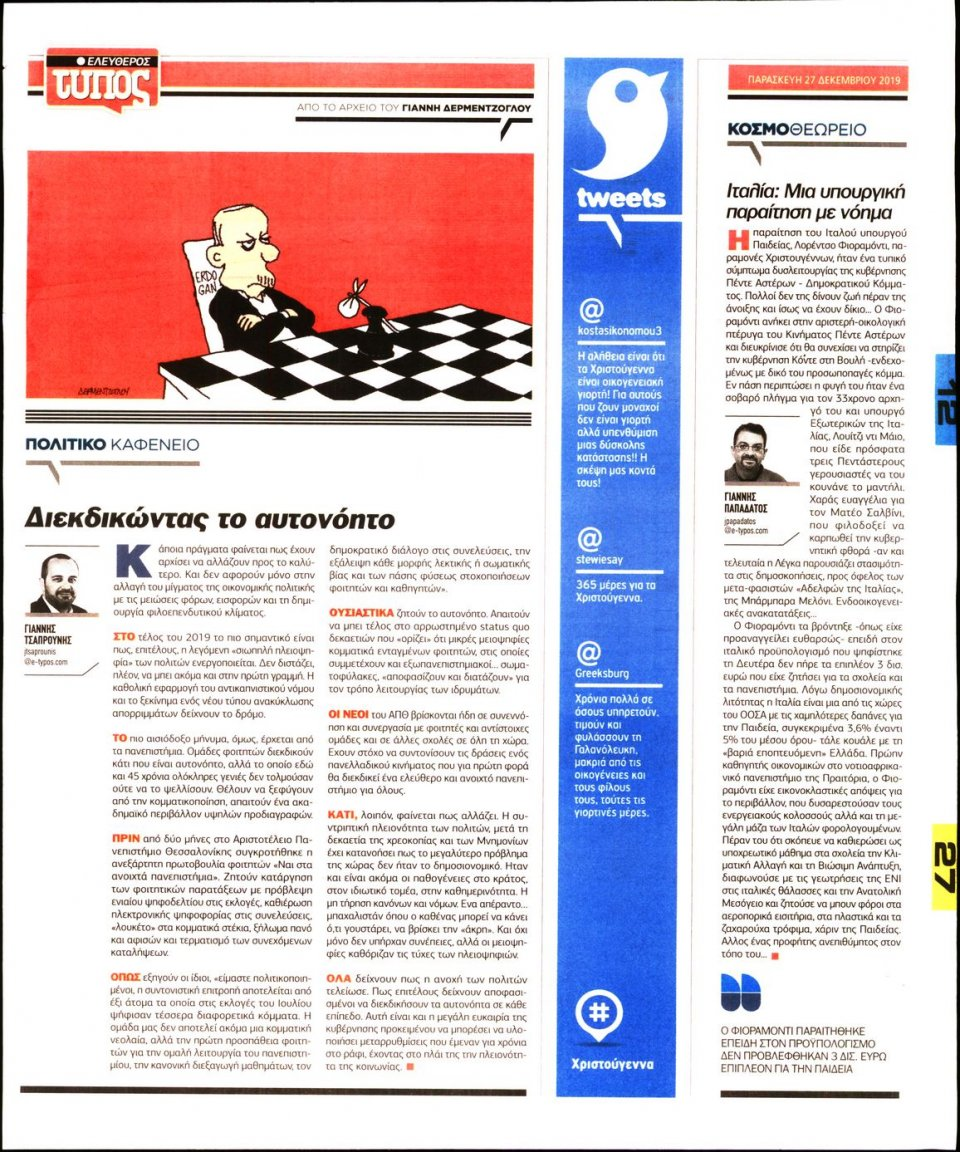 Οπισθόφυλλο Εφημερίδας - ΕΛΕΥΘΕΡΟΣ ΤΥΠΟΣ - 2019-12-27