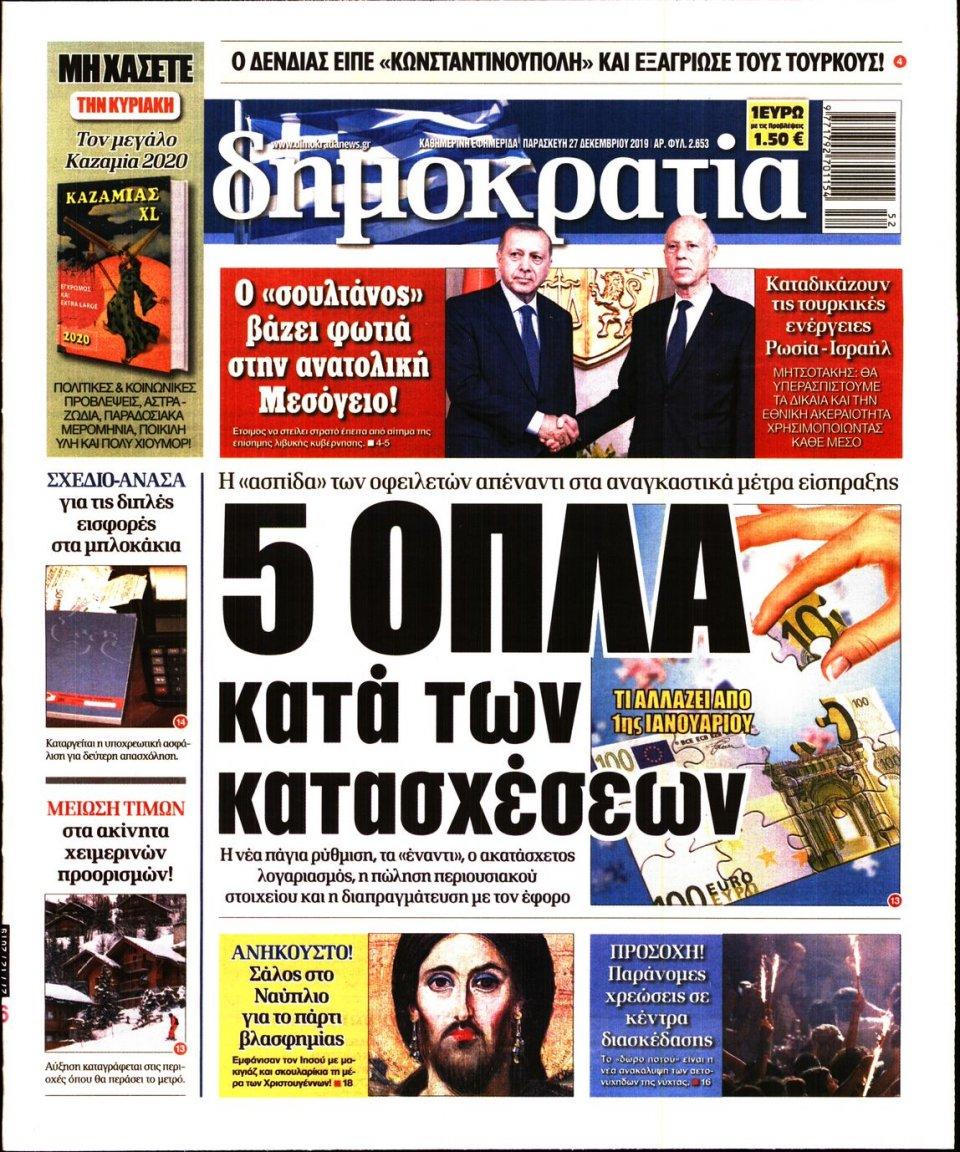Πρωτοσέλιδο Εφημερίδας - ΔΗΜΟΚΡΑΤΙΑ - 2019-12-27