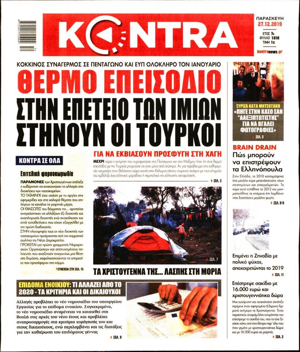 Πρωτοσέλιδο Εφημερίδας - KONTRA NEWS - 2019-12-27
