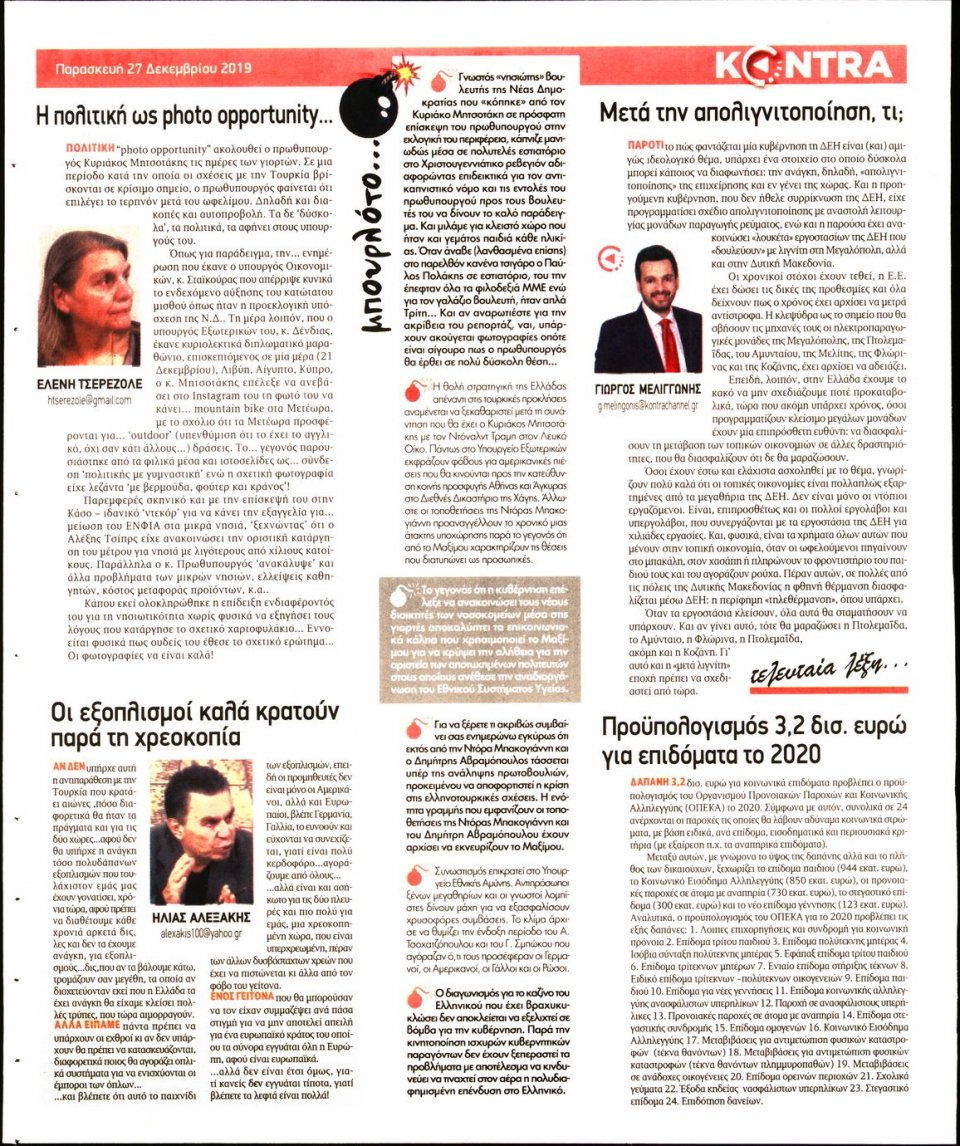 Οπισθόφυλλο Εφημερίδας - KONTRA NEWS - 2019-12-27