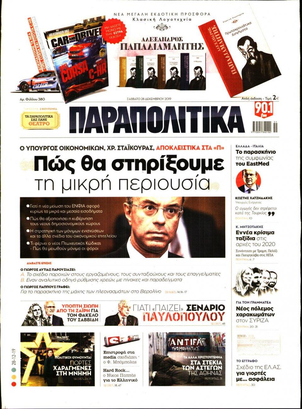 Πρωτοσέλιδο Εφημερίδας - ΠΑΡΑΠΟΛΙΤΙΚΑ - 2019-12-28