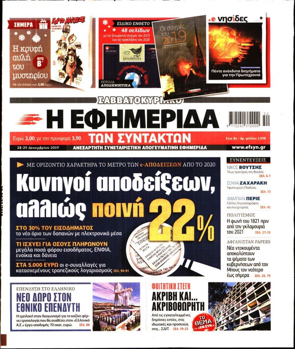 Πρωτοσέλιδο Εφημερίδας - Η ΕΦΗΜΕΡΙΔΑ ΤΩΝ ΣΥΝΤΑΚΤΩΝ - 2019-12-28