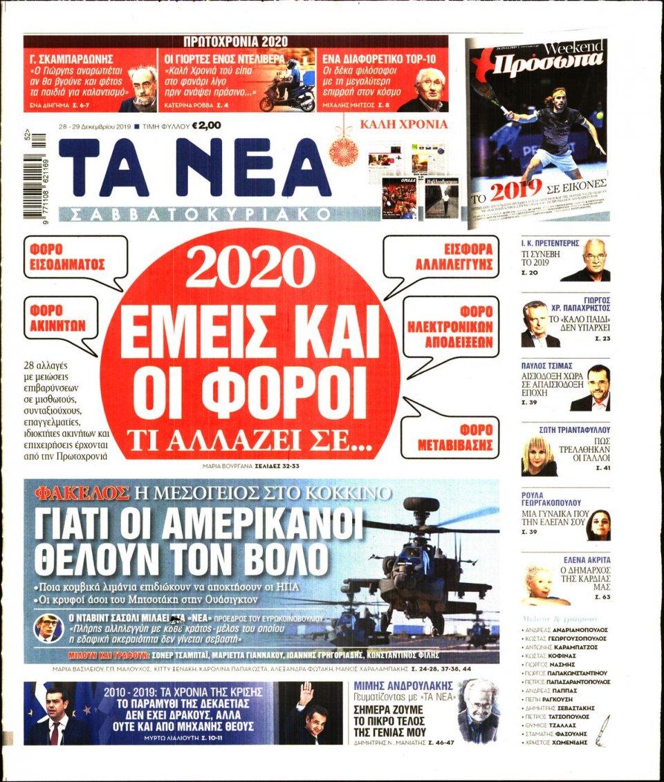 Πρωτοσέλιδο Εφημερίδας - ΤΑ ΝΕΑ - 2019-12-28