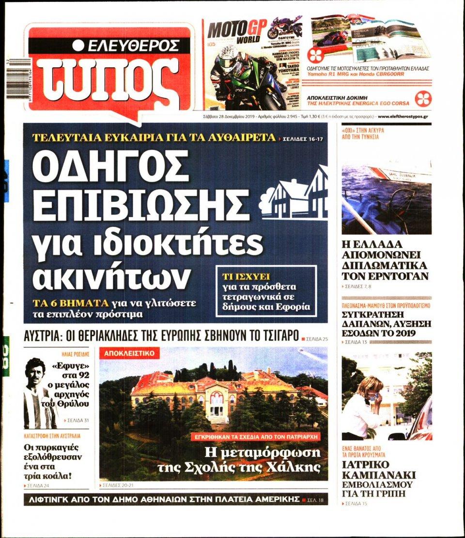 Πρωτοσέλιδο Εφημερίδας - ΕΛΕΥΘΕΡΟΣ ΤΥΠΟΣ - 2019-12-28