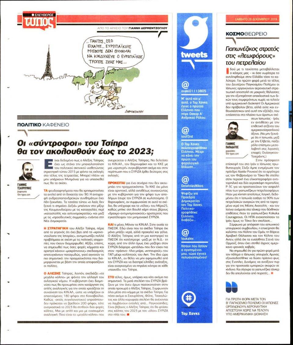 Οπισθόφυλλο Εφημερίδας - ΕΛΕΥΘΕΡΟΣ ΤΥΠΟΣ - 2019-12-28