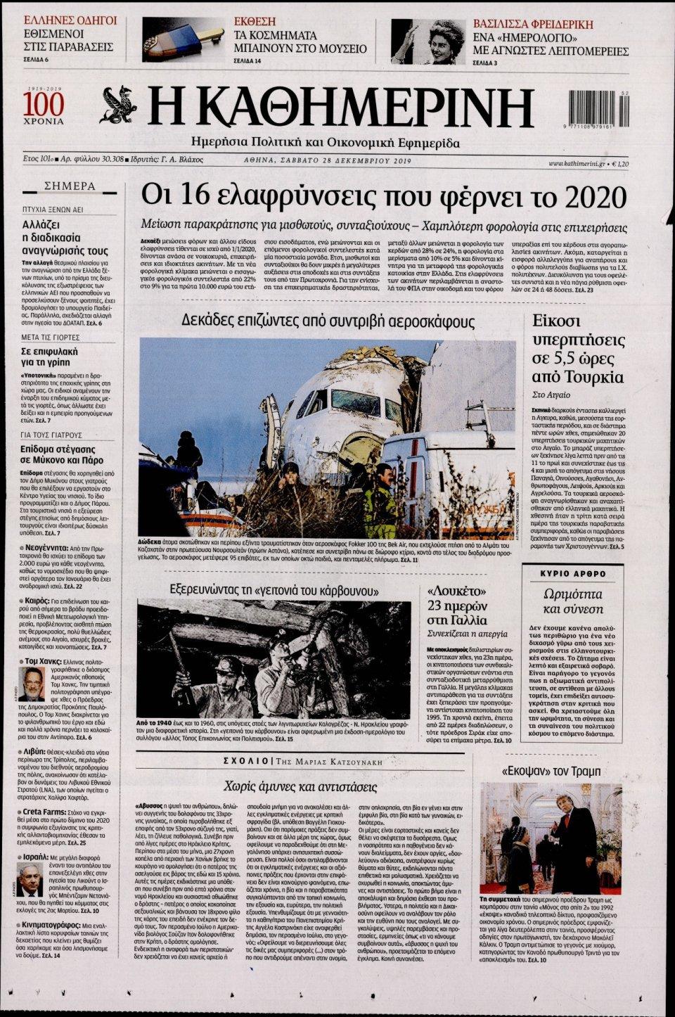 Πρωτοσέλιδο Εφημερίδας - ΚΑΘΗΜΕΡΙΝΗ - 2019-12-28