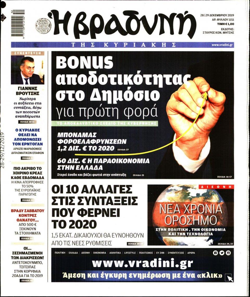 Πρωτοσέλιδο Εφημερίδας - ΒΡΑΔΥΝΗ ΤΗΣ ΚΥΡΙΑΚΗΣ - 2019-12-28