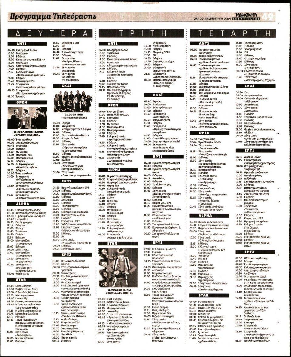 Οπισθόφυλλο Εφημερίδας - ΒΡΑΔΥΝΗ ΤΗΣ ΚΥΡΙΑΚΗΣ - 2019-12-28