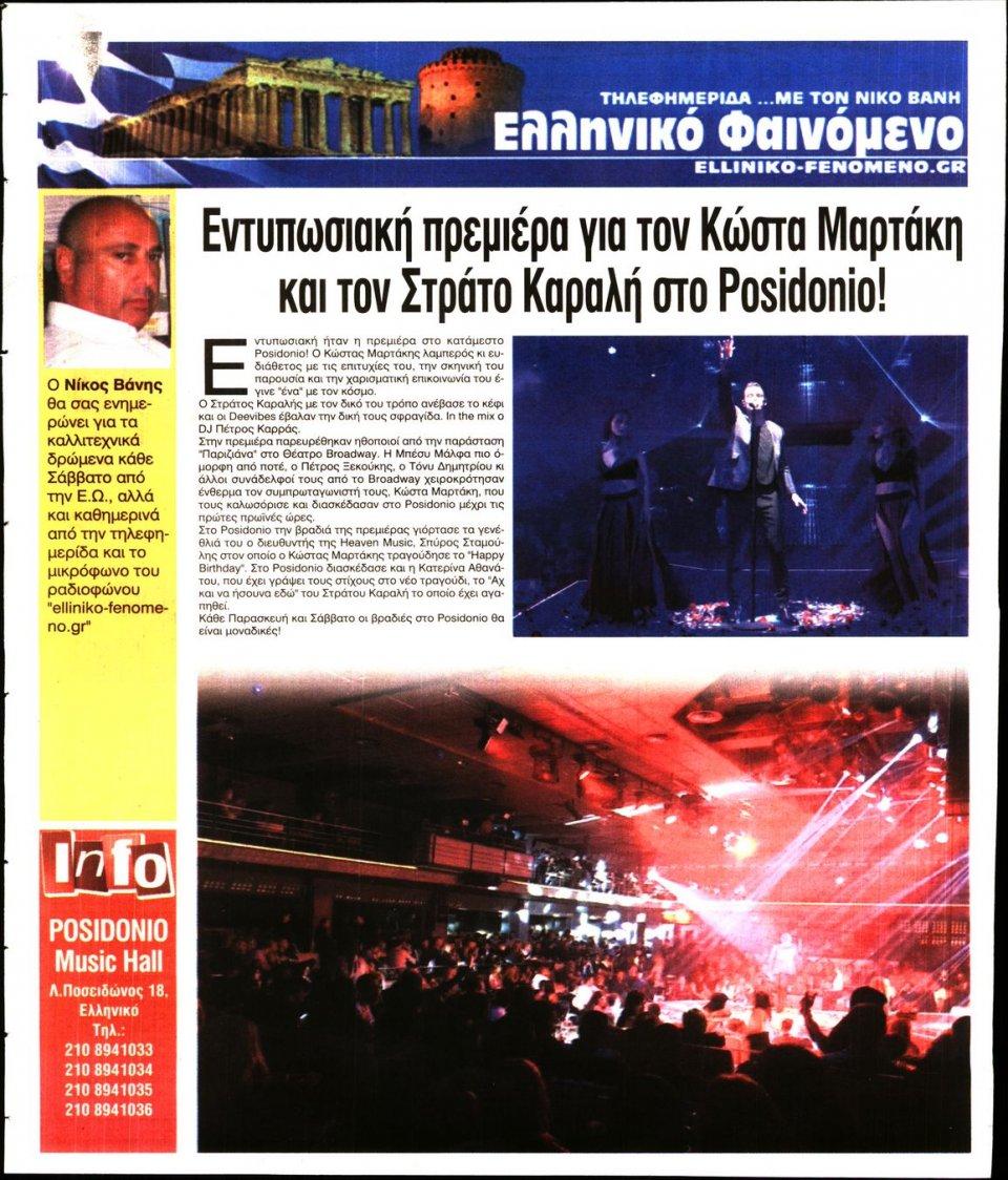 Οπισθόφυλλο Εφημερίδας - ΕΛΕΥΘΕΡΗ ΩΡΑ - 2019-12-28
