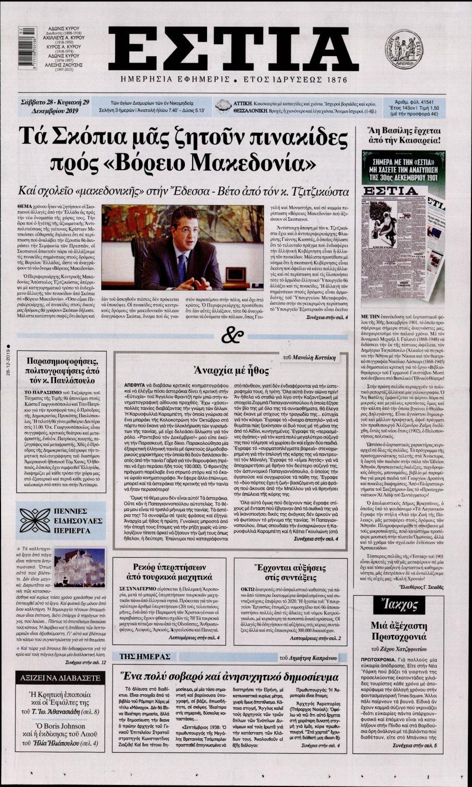 Πρωτοσέλιδο Εφημερίδας - ΕΣΤΙΑ - 2019-12-28