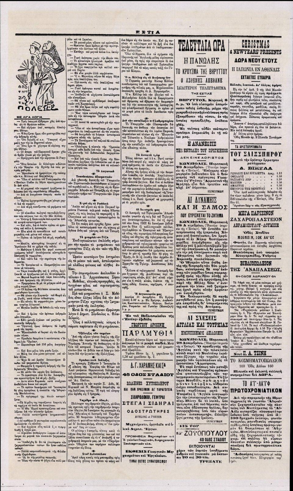 Οπισθόφυλλο Εφημερίδας - ΕΣΤΙΑ - 2019-12-28