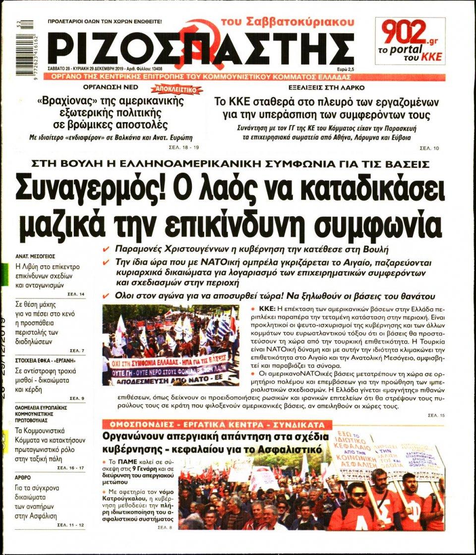 Πρωτοσέλιδο Εφημερίδας - ΡΙΖΟΣΠΑΣΤΗΣ - 2019-12-28