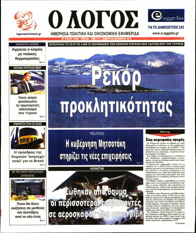 Πρωτοσέλιδο Εφημερίδας - Ο ΛΟΓΟΣ - 2019-12-28