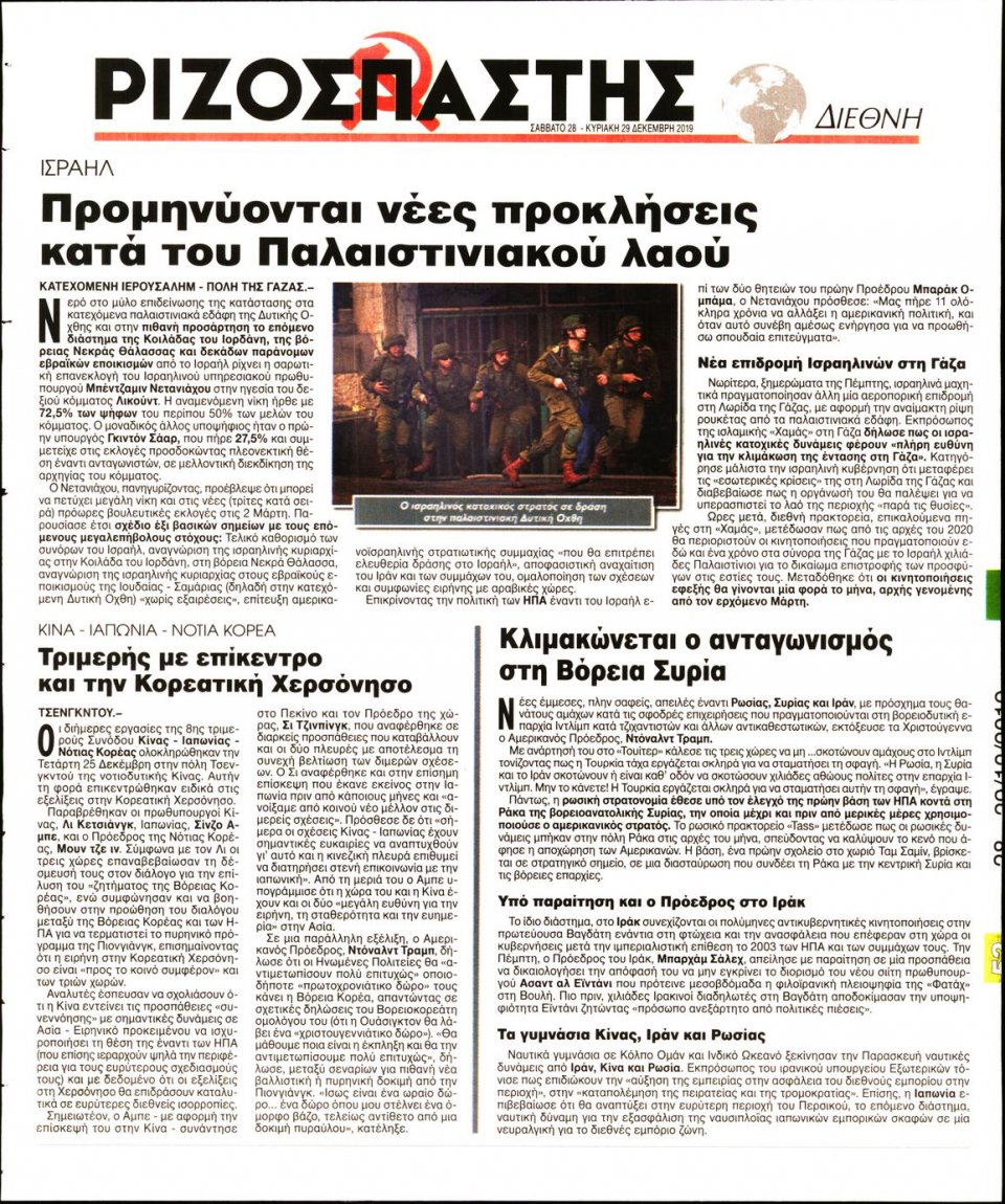 Οπισθόφυλλο Εφημερίδας - ΡΙΖΟΣΠΑΣΤΗΣ - 2019-12-28