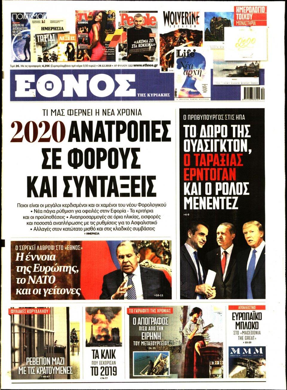 Πρωτοσέλιδο Εφημερίδας - ΕΘΝΟΣ  ΚΥΡΙΑΚΗΣ - 2019-12-29