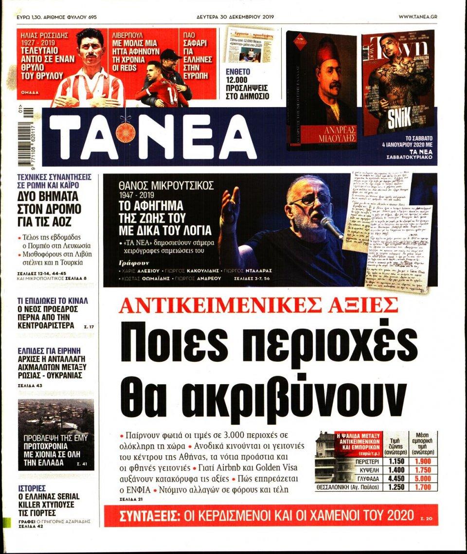 Πρωτοσέλιδο Εφημερίδας - ΤΑ ΝΕΑ - 2019-12-30