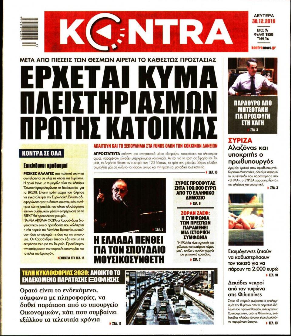 Πρωτοσέλιδο Εφημερίδας - KONTRA NEWS - 2019-12-30