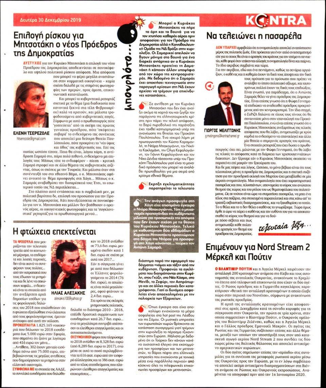 Οπισθόφυλλο Εφημερίδας - KONTRA NEWS - 2019-12-30