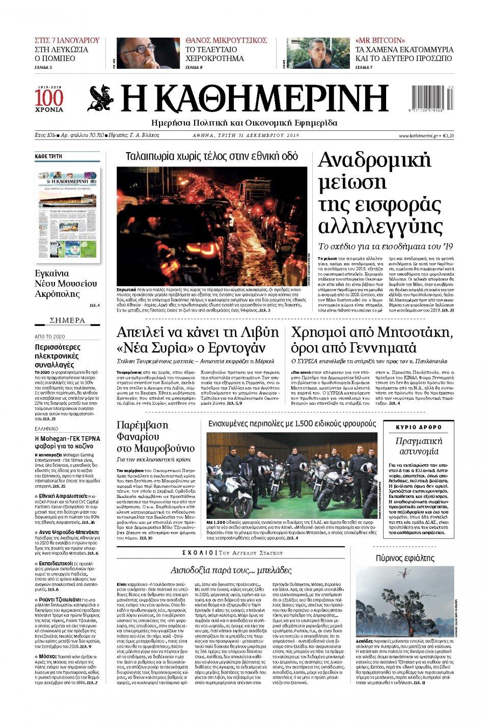 Πρωτοσέλιδο Εφημερίδας - ΚΑΘΗΜΕΡΙΝΗ - 2019-12-31
