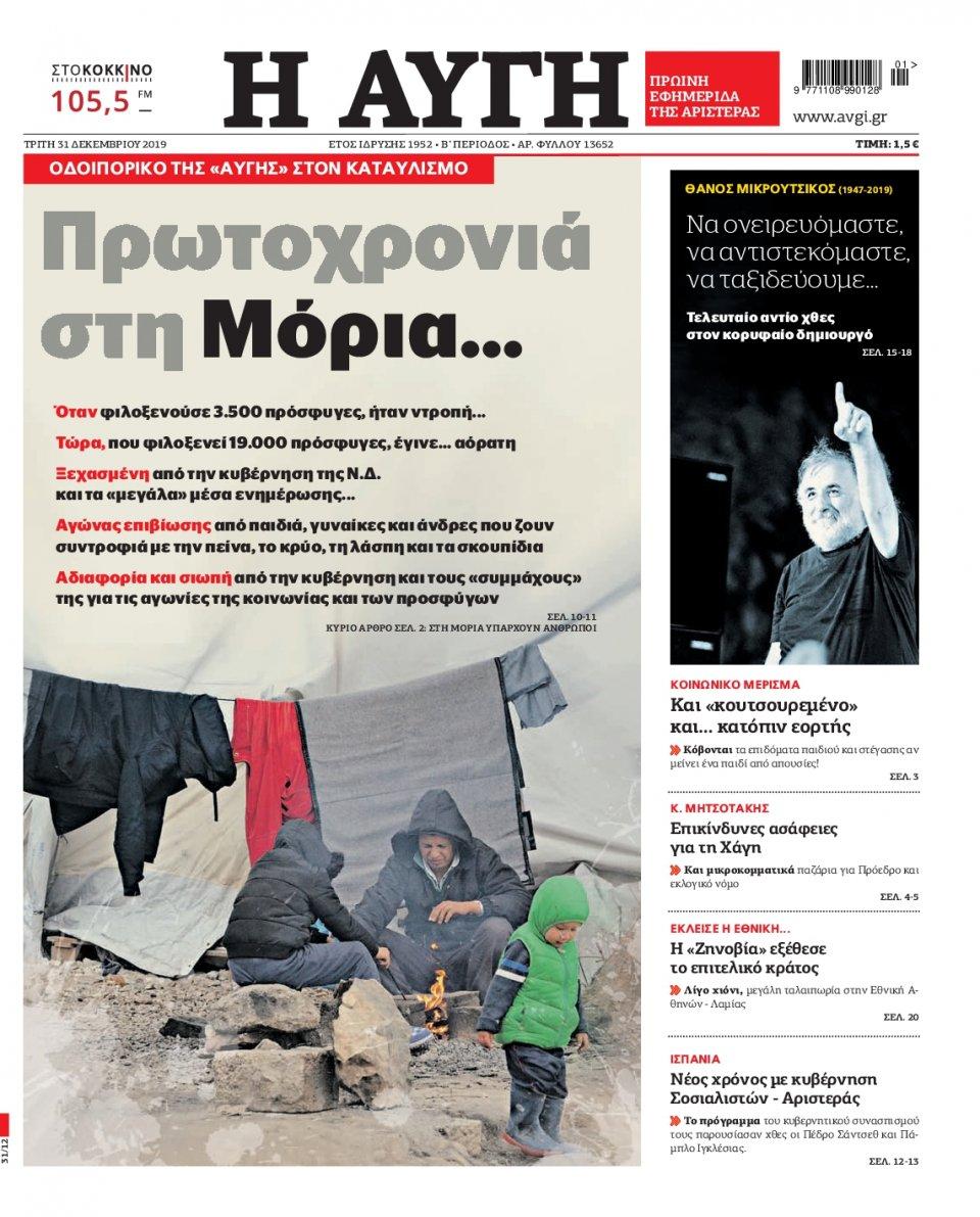 Πρωτοσέλιδο Εφημερίδας - ΑΥΓΗ - 2019-12-31