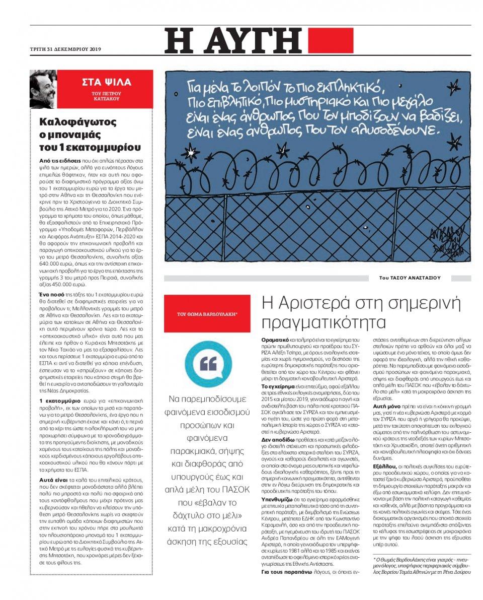 Οπισθόφυλλο Εφημερίδας - ΑΥΓΗ - 2019-12-31