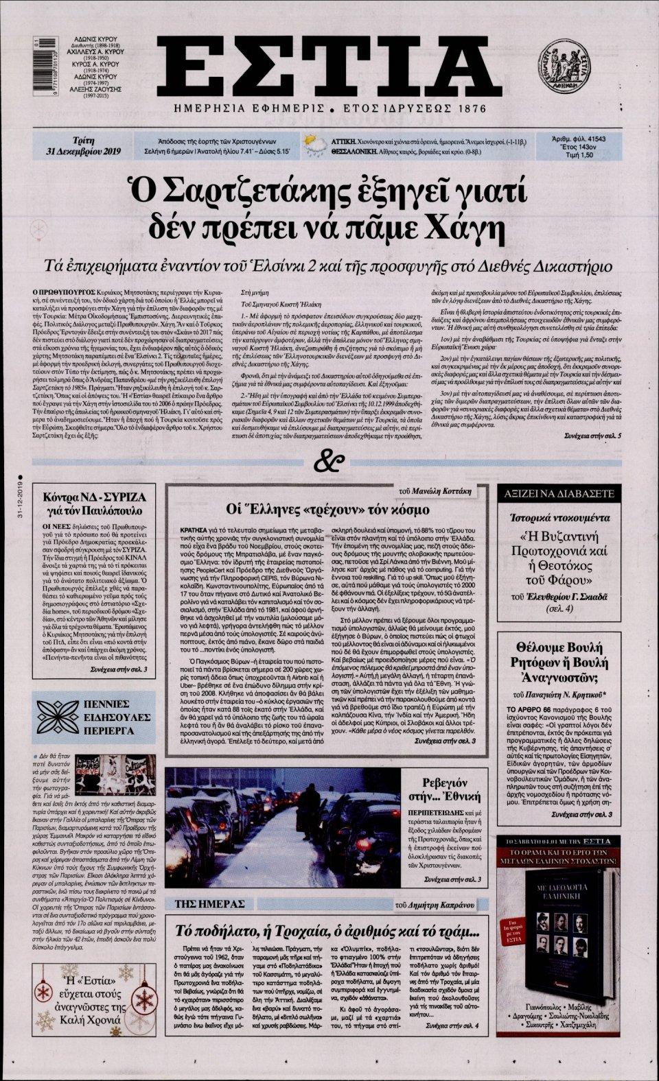 Πρωτοσέλιδο Εφημερίδας - ΕΣΤΙΑ - 2019-12-31