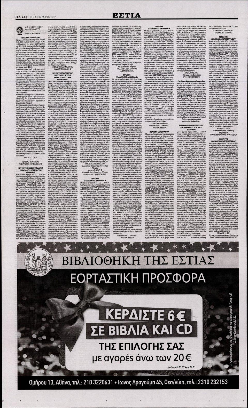 Οπισθόφυλλο Εφημερίδας - ΕΣΤΙΑ - 2019-12-31