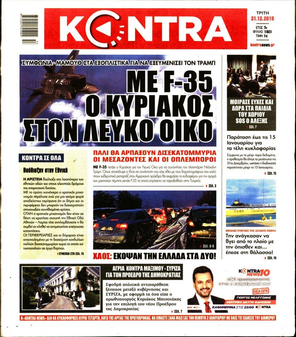 Πρωτοσέλιδο Εφημερίδας - KONTRA NEWS - 2019-12-31