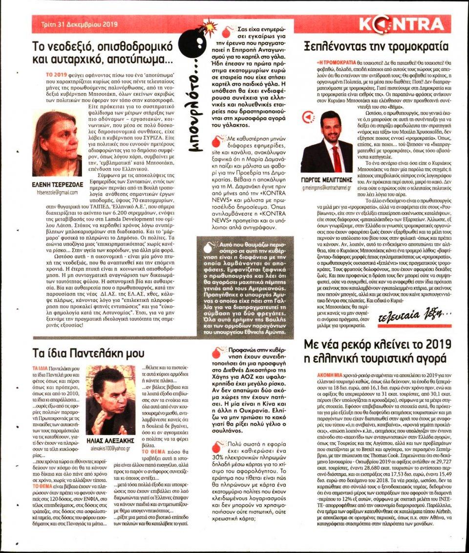 Οπισθόφυλλο Εφημερίδας - KONTRA NEWS - 2019-12-31