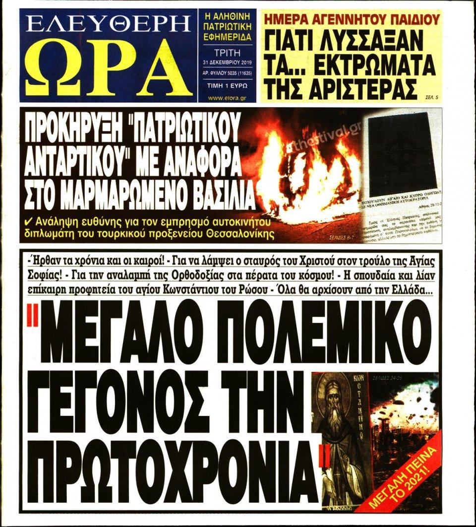 Πρωτοσέλιδο Εφημερίδας - ΕΛΕΥΘΕΡΗ ΩΡΑ - 2019-12-31