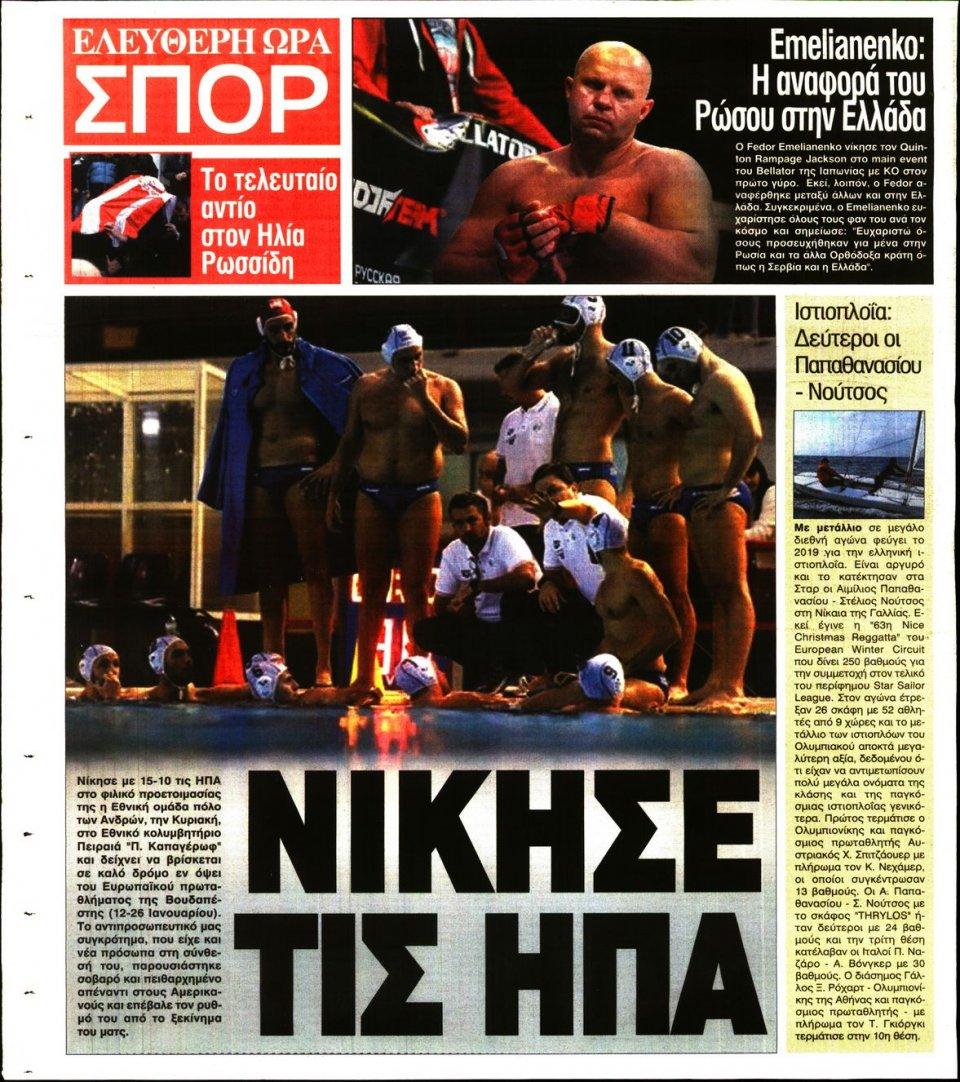 Οπισθόφυλλο Εφημερίδας - ΕΛΕΥΘΕΡΗ ΩΡΑ - 2019-12-31