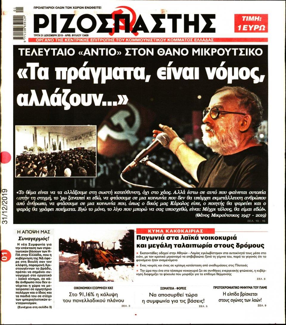 Πρωτοσέλιδο Εφημερίδας - ΡΙΖΟΣΠΑΣΤΗΣ - 2019-12-31