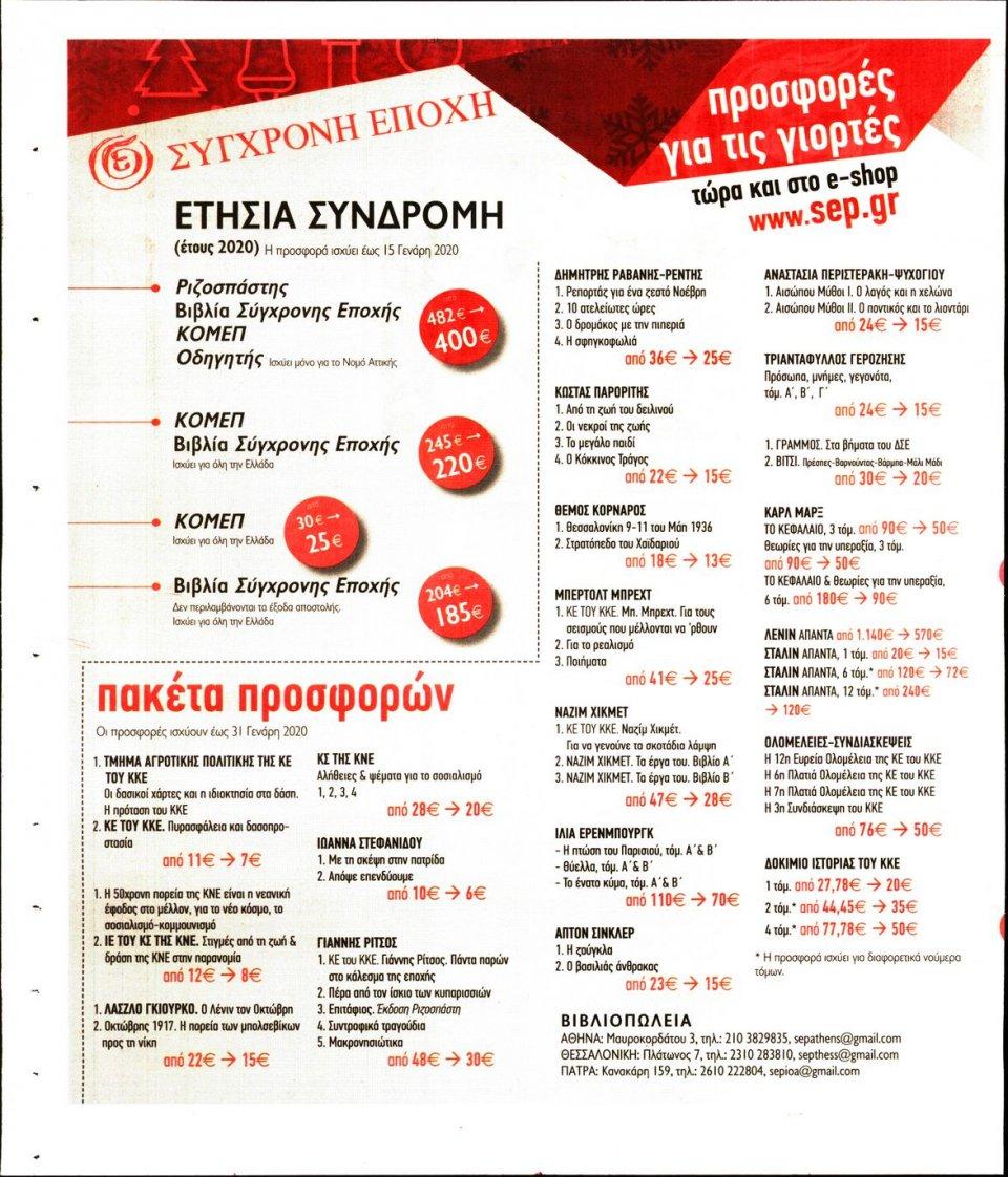 Οπισθόφυλλο Εφημερίδας - ΡΙΖΟΣΠΑΣΤΗΣ - 2019-12-31