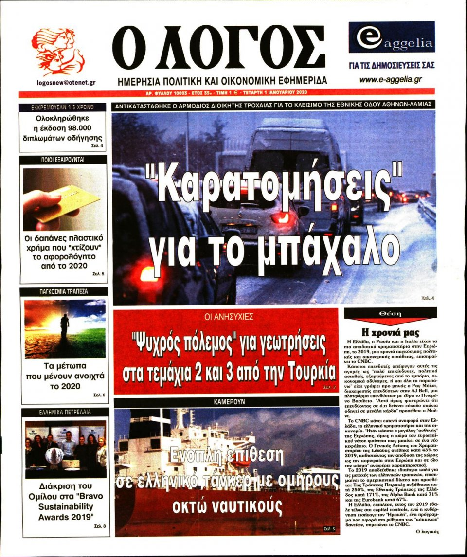 Πρωτοσέλιδο Εφημερίδας - Ο ΛΟΓΟΣ - 2020-01-01