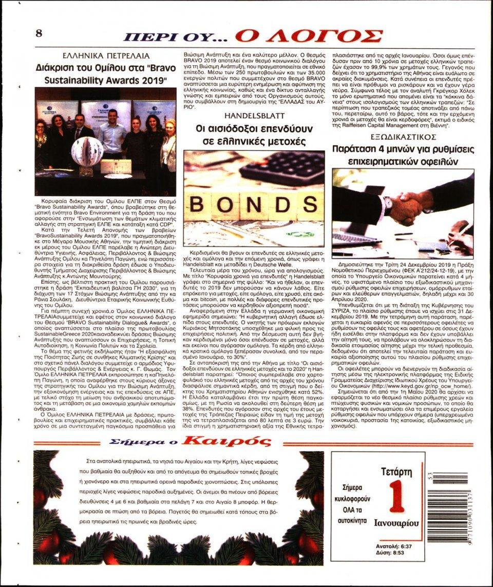Οπισθόφυλλο Εφημερίδας - Ο ΛΟΓΟΣ - 2020-01-01