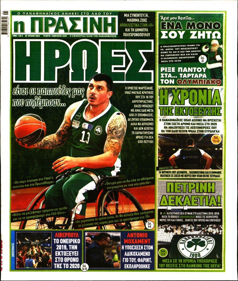Πρωτοσέλιδο Εφημερίδας - ΠΡΑΣΙΝΗ - 2020-01-01