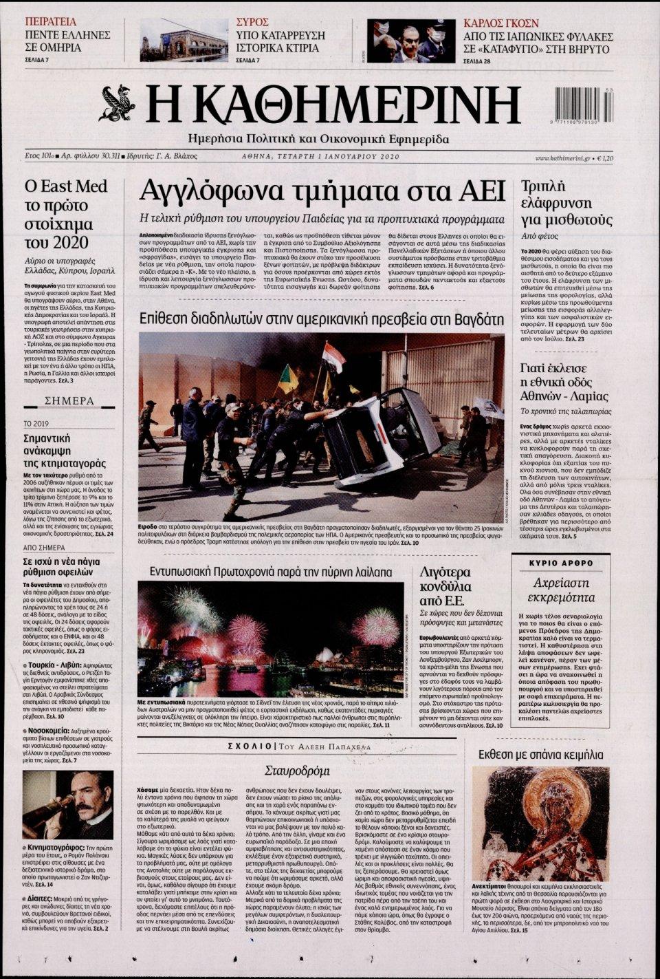 Πρωτοσέλιδο Εφημερίδας - ΚΑΘΗΜΕΡΙΝΗ - 2020-01-01