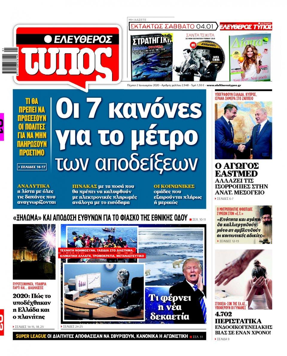 Πρωτοσέλιδο Εφημερίδας - ΕΛΕΥΘΕΡΟΣ ΤΥΠΟΣ - 2020-01-02