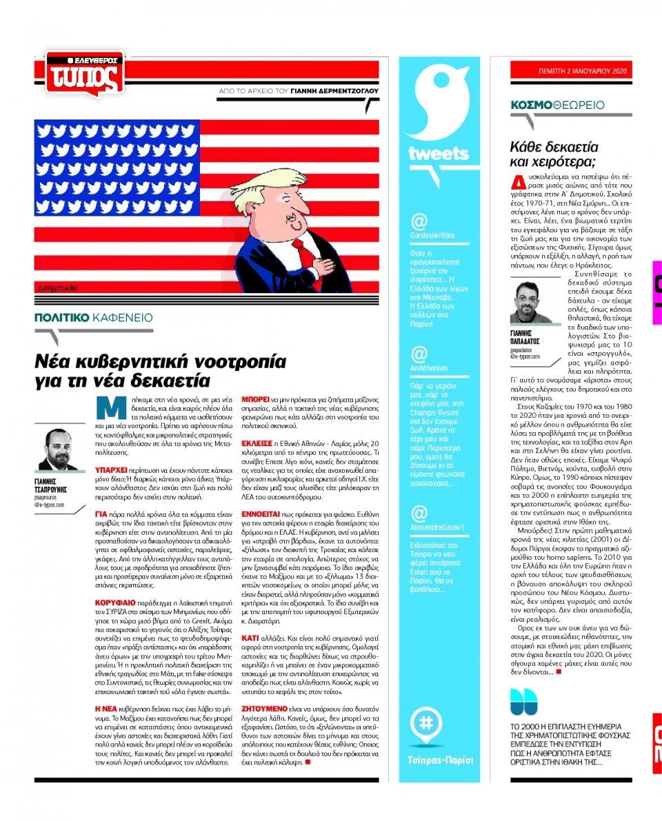 Οπισθόφυλλο Εφημερίδας - ΕΛΕΥΘΕΡΟΣ ΤΥΠΟΣ - 2020-01-02